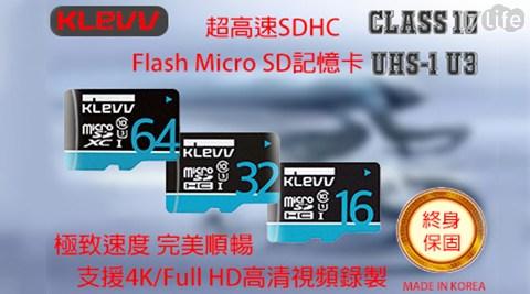 平均最低只要249元起(含運)即可享有【KLEVV 超高速UHS】1 U3等級 micro SDHC 記憶卡:(A)micro SDHC 記憶卡 16G /32G:1入/2入/4入/8入/(B) mi..
