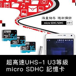 【KLEVV 】超高速UHS-1 U3等級 micro SDHC 記憶