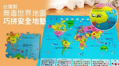 台灣製無毒世界地圖巧拼安全地墊