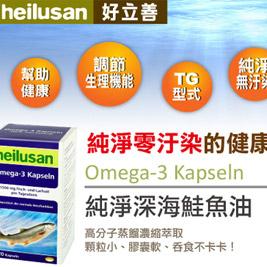 【德國 好立善 Heilusan】純淨深海鮭魚油(120粒/盒)
