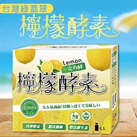 【【L3】【一定有酵】台灣綠翡翠檸檬酵素飲(臻寶生技)】【一定有酵】台