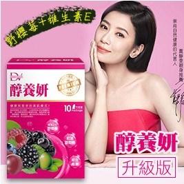 【賈靜雯代言】醇養妍升級版(野櫻莓+維生素E)