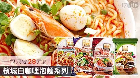 【檳城白咖哩】世界泡麵評比top10系列