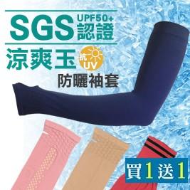 (買一送一)SGS認證UPF50+防曬袖套