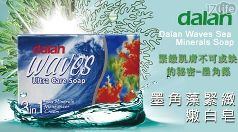 【【土耳其dalan】】墨角藻緊緻嫩白皂超值組