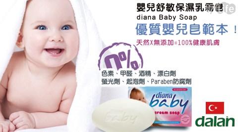 【【土耳其dalan】】嬰兒舒敏保濕乳霜皂超值組