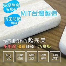 MIT台灣製造-多功能珪藻土巧拼板