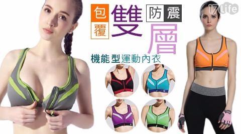 集中包覆防震前拉鍊雙層機能型運動內衣