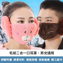 水晶絨保暖護耳卡通口罩