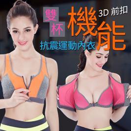 3D雙杯設計前扣抗震機能運動內衣