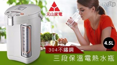 【元山】304不鏽鋼4.5L三段保溫電熱水瓶 YS-591AP