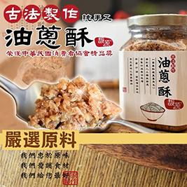 【馥源】古法製作純手工油蔥酥