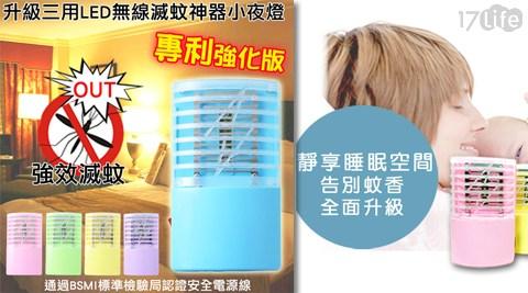 平均每組最低只要250元起(含運)即可購得【SingLife】升級三用LED無線滅蚊神器小夜燈(全配)1組/2組/5組/7組,顏色隨機出貨,保固半年。