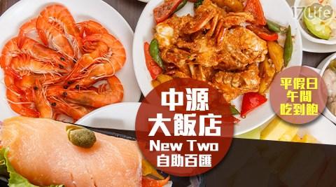 只要355元即可享有【台北中源大飯店《New Two自助百匯》】原價418元平假日午間繽紛自助BUFFET吃到飽特別推薦:歐式冷盤、無國界季節料理、新鮮沙拉、水果、飲品等。