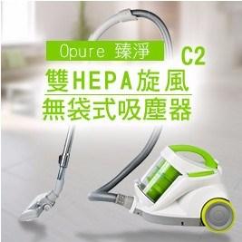 【Opure 臻淨】雙HEPA旋風無袋式吸塵器 C2