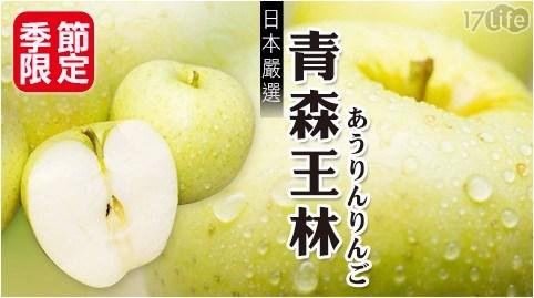 平均最低只要 45 元起 (含運) 即可享有(A)季節限定!日本嚴選青森王林蘋果(200~250g/顆) 6顆/組(B)季節限定!日本嚴選青森王林蘋果(200~250g/顆) 12顆/組(C)季節限定..