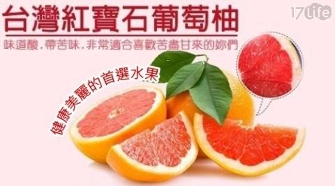 台灣無毒紅寶石30A大顆紅肉葡萄柚(300g±5%/顆)