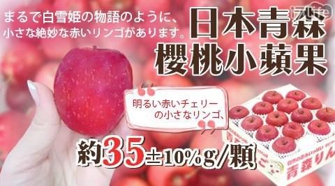 平均最低只要 25 元起 (含運) 即可享有(A)季節限定!日本青森童話櫻桃小蘋果(約35g±10%/顆) 15顆/組(B)季節限定!日本青森童話櫻桃小蘋果(約35g±10%/顆) 30顆/組(C)季..