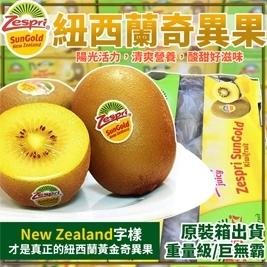 【紐西蘭Zespri】GoldSun金圓頭黃金奇異果(原裝箱)