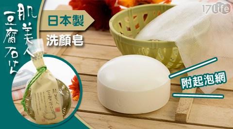 平均每入最低只要200元起(含運)即可購得日本製天然肌美人豆腐石鹼2入/3入/4入/5入(130g/入)。