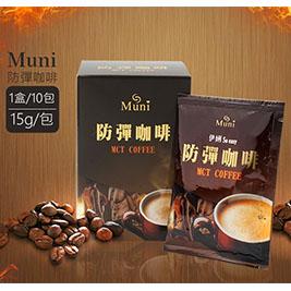 經SGS安心認證【Muni】防彈咖啡