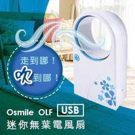 【Osmile OLF】USB 迷你無葉電風扇