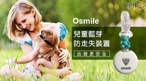 Osmile 兒童藍芽防走失裝置