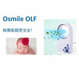 【Osmile OLF】USB 迷你 無葉風扇
