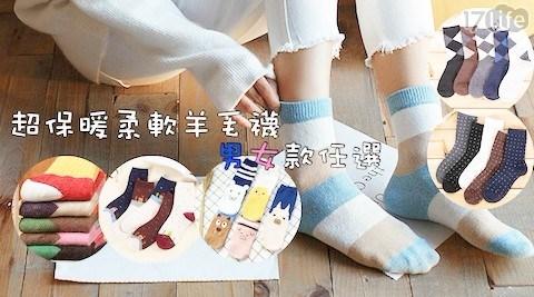 超保暖柔軟男女款羊毛襪