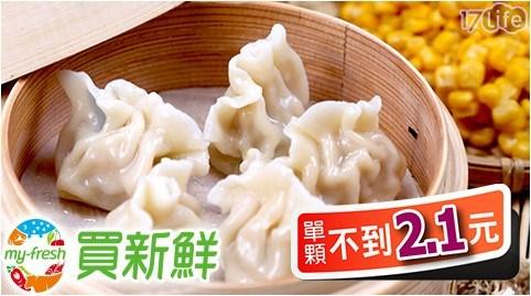 【買新鮮】超激省小資組綜合手工水餃4口味