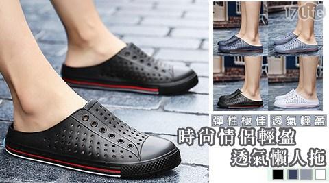 情侶輕量防滑速乾透氣懶人鞋