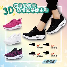 【限定折扣碼再折83折】3D超透氣輕量防滑氣墊健走鞋