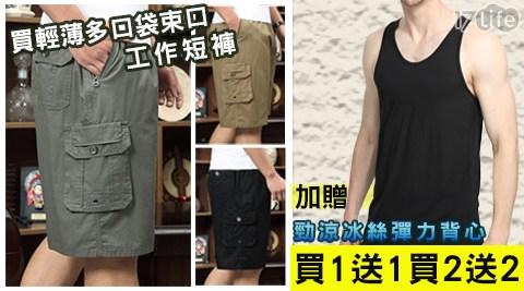 (買一送一) 輕薄多口袋束口工作短褲一入 加贈勁涼冰絲彈力背心一件