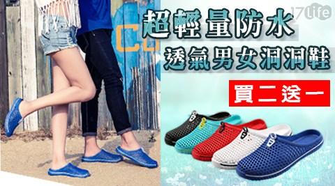 只要 398 元 (含運) 即可享有原價 1,197 元 (買二送一 )超輕量防水透氣男女洞洞鞋 任選