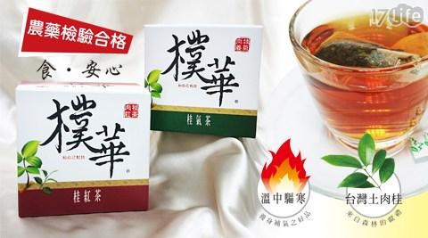 【樸華】桂紅茶/桂氣茶