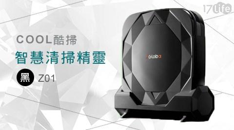 平均每台最低只要3,690元起(含運)即可享有【iGloba】COOL酷掃智慧清掃精靈(黑)(Z01)1台/2台,享1年保固,購買再送贈測刷1支/2支!