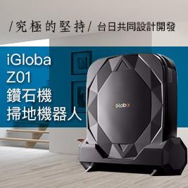 【iGloba】iGloba Z01 鑽石機掃地機器人 (加贈側刷乙