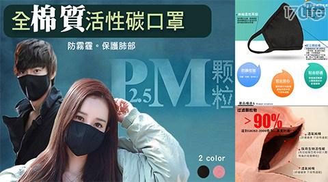 韓國立體高機防護3D PM2.5 口罩