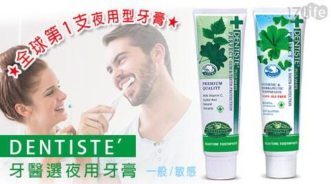 【DENTISTE'】牙醫選夜用牙膏