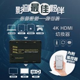 支援4K HDMI切換器 三進一出 含遙控器