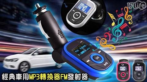 平均最低只要 238 元起 (含運) 即可享有(A)經典車用MP3轉換器FM發射器 1入/組(B)經典車用MP3轉換器FM發射器 2入/組(C)經典車用MP3轉換器FM發射器 4入/組(D)經典車用M..