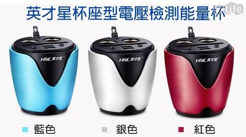【HSC 英才星】杯座型電壓檢測點煙擴充器+雙USB3.1A