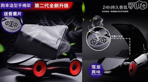 第二代香薰車用360度旋轉手機支架(跑車造型)