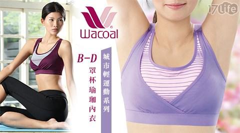 華歌爾-城市輕運動系列B-D罩杯瑜珈內衣