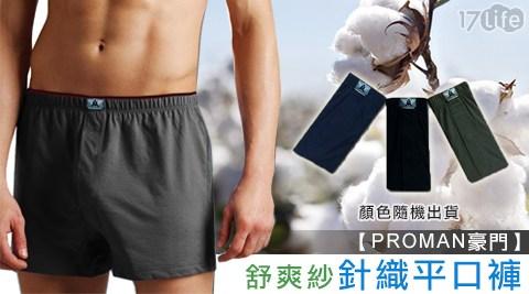 平均最低只要122元起(含運)即可享有【PROMAN豪門】舒爽紗針織平口褲5件/8件/12件/24件,尺寸:M/L/XL,顏色隨機出貨。