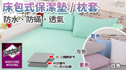 【買一送一】台灣製造3M專利真防水透氣床包式保潔墊/保潔枕套