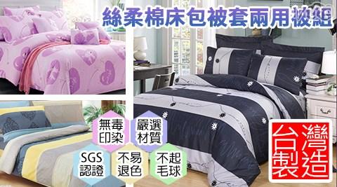 平均最低只要 279 元起 (含運) 即可享有(A)絲柔棉床包被套兩用被組-單人床包二件組 1套/組(B)絲柔棉床包被套兩用被組-雙人床包三件組 1套/組(C)絲柔棉床包被套兩用被組-雙人加大床包三件..