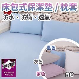 台灣製造3M專利真防水透氣床包式保潔墊/保潔枕套