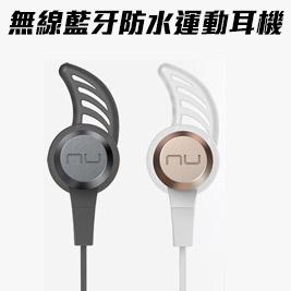 【美國NuForce】 NuForce BE6i 無線藍牙 防水運動耳