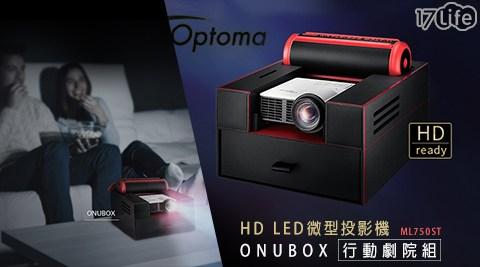 只要26,899元(含運)即可享有【OPTOMA 奧圖碼】原價32,999元HD LED微型投影機ONUBOX行動劇院組(ML750ST)1組,保固兩年。